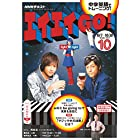 NHKテレビ エイエイGO!  2017年 10月号 [雑誌] (NHKテキスト)