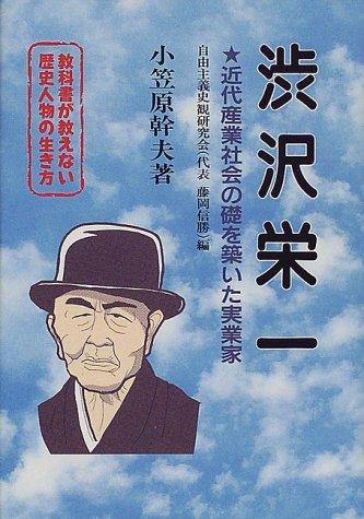 渋沢栄一―近代産業社会の礎を築いた実業家 (教科書が教えない歴史人物の生き方)
