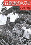 石原家の人びと (新潮文庫)