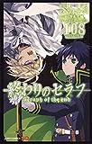 終わりのセラフ TVアニメ公式ファンブック 108-HYAKUYA- (ジャンプコミックス)