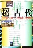 超古代世界謎の遺跡・遺物 (別冊歴史読本 (37号))