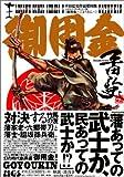 御用金 (レジェンドコミックシリーズ―平田弘史作品 (6))