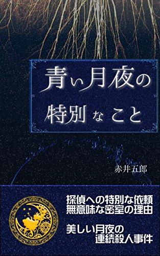 青い月夜の特別なこと 【青い月夜シリーズ】の詳細を見る