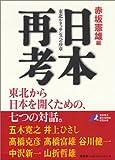 日本再考―東北ルネッサンスへの序章