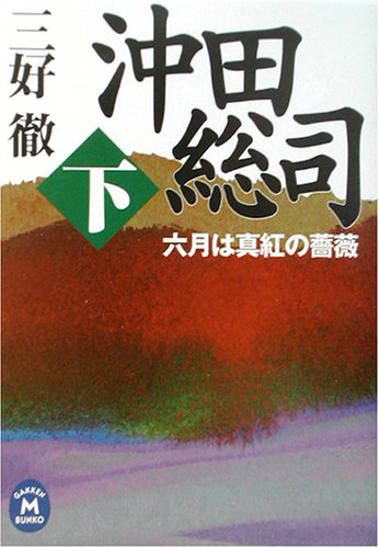 沖田総司―六月は真紅の薔薇〈下〉 (学研M文庫)の詳細を見る