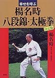 幸せを呼ぶ楊名時八段錦・太極拳