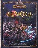 赤い手は滅びのしるし (ダンジョンズ&ドラゴンズ冒険シナリオシリーズ)