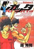 レガッタ 6―君といた永遠 (ヤングサンデーコミックス)