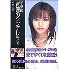 千里眼背徳のシンデレラ (下) (小学館文庫)