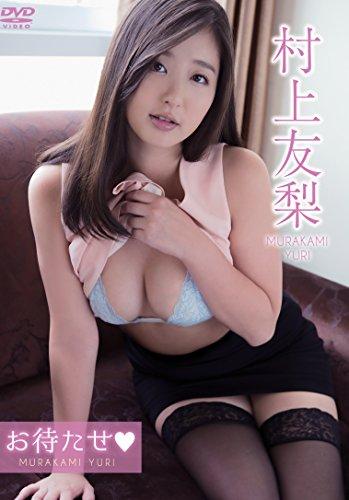 村上友梨/お待たせ [DVD]
