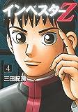 インベスターZ(4) (モーニング KC)