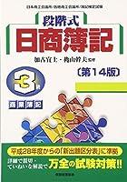 段階式 日商簿記 3級商業簿記〔第14版〕