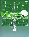 現場の必須テクニック Webプロデュースの仕事術―Web制作のワークフローと運用の実際