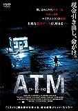 ATM エー・ティー・エム [レンタル落ち]