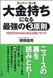 「大金持ちになる最強の3原則―100万円からはじめる必勝ノウハウ」増田 俊男