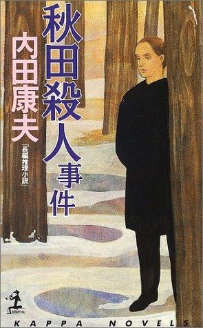 秋田殺人事件 (カッパ・ノベルス)の詳細を見る