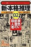 新・本格推理〈02〉黄色い部屋の殺人者 (光文社文庫―文庫の雑誌)