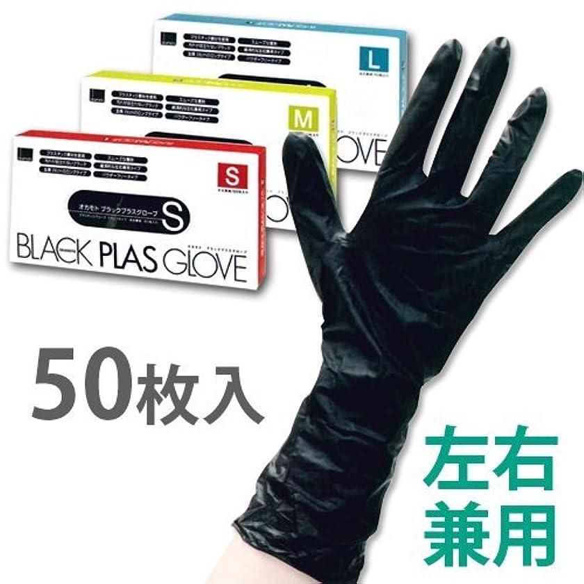 セメント主張特定のオカモト ブラックプラスグローブ 左右兼用/50枚入り Lサイズ