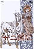 十二国記 月の影 影の海 五巻 [DVD]