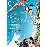 coyote(コヨーテ)No.15 特集ニュージーランド「森と氷河と、ニュージーランドの小さな町」
