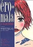 ero・mala―Les maladies erotiques / やまだ ないと のシリーズ情報を見る