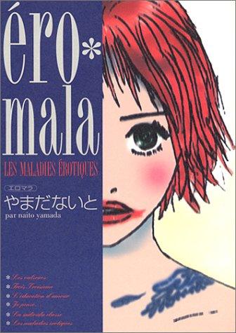ero・mala―Les maladies erotiquesの詳細を見る