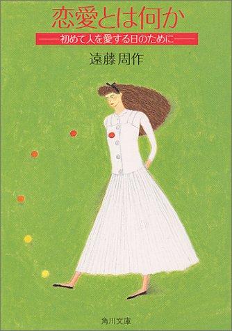 恋愛とは何か―初めて人を愛する日のために (角川文庫 緑 245-5)の詳細を見る