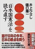 「日本国憲法」を読み直す (講談社文庫)