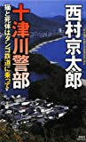 十津川警部 猫と死体はタンゴ鉄道に乗って (講談社ノベルス)