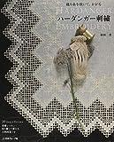 織り糸を抜いて、かがる ハーダンガー刺繡 画像