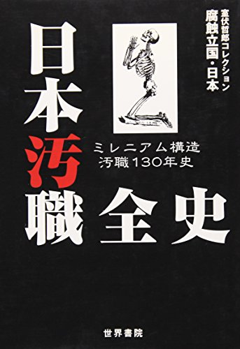 日本汚職全史―ミレニアム構造汚職130年史 (腐蝕立国・日本―室伏哲郎コレクション)