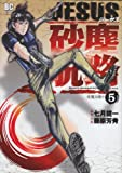 JESUS 砂塵航路 5 (5) (ビッグコミックス)
