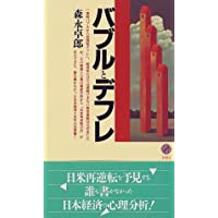 バブルとデフレ (講談社現代新書)