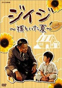 ジイジ ~孫といた夏~ [DVD]