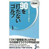 90を打たないゴルフ ゴルフに行き詰まったら読む本 (じっぴコンパクト新書)