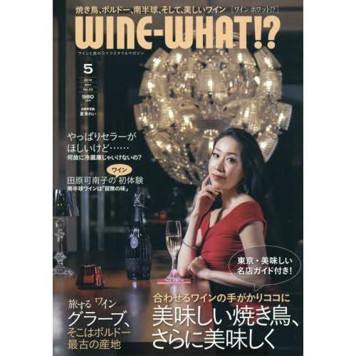 WINE-WHAT!?(ワインホワット) 2018年5月号 (ワインと食のライフスタイルマガジン)