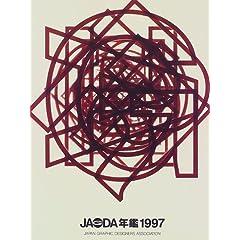 JAGDA年鑑〈1997〉 (GRAPHIC DESIGN IN JAPAN)