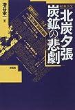 昭和小史 北炭夕張炭鉱の悲劇