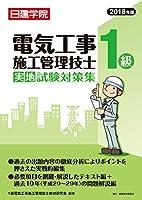 1級電気工事施工管理技士 実地試験対策集