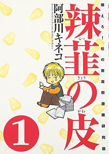 辣韮の皮―萌えろ!杜の宮高校漫画研究部 (1) (Gum comics)の詳細を見る