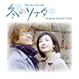 韓国ドラマ 冬のソナタ オリジナルサウンドトラック(DVD付)
