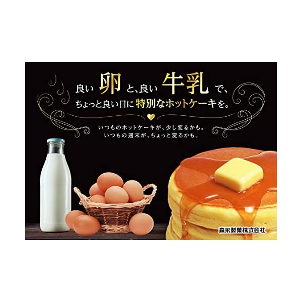 森永 ホットケーキミックス 600g(150g...の紹介画像5