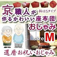 おじゃみ座布団 Mサイズ