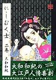 にしむく士(2) (講談社漫画文庫)