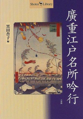 広重江戸名所吟行 (Shotor Library)