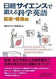 日経サイエンスで鍛える科学英語 医療・健康編