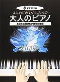 すぐ弾ける はじめての ひさしぶりの 大人のピアノ あなたに届けたい希望の歌編 ●大きな譜面に音名ふりがな付き●