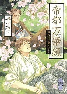 帝都万華鏡 桜の頃を過ぎても (講談社X文庫ホワイトハート(BL))