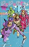 ジョジョリオン コミック 1-19巻セット