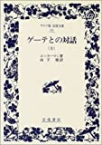 ゲーテとの対話 (上) (ワイド版岩波文庫 (191))